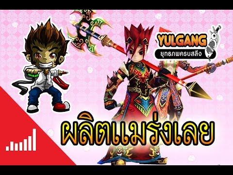 Yulgang Online : ผลิตใหม่แมร่งเลยอาวุธฮาริน
