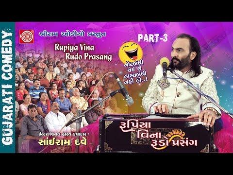 Sairam Dave 2017 ||Rupiya Vina Rudo Prasang ||Part-3 ||New Gujarati Comedy ||Note Bandhi Jokes