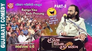 Sairam Dave 2017   Rupiya Vina Rudo Prasang   Part-3   New Gujarati Comedy   Note Bandhi Jokes