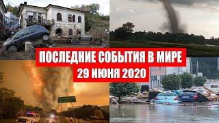 Катаклизмы за день 29 июня 2020 | Месть Земли ! Боль Планеты ! в мире ! Гнев Земли ! Информатор