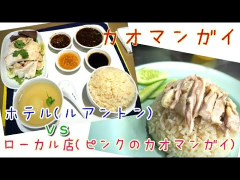 [bangkok]-compare-2-famous-chicken-rice-restaurants!-ruenton-at-the-montien-hotel-vs-go-ang