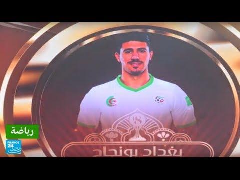 كرة القدم: بغداد بونجاح يفوز بجائزة أفضل لاعب جزائري للعام 2018  - 14:57-2019 / 1 / 15