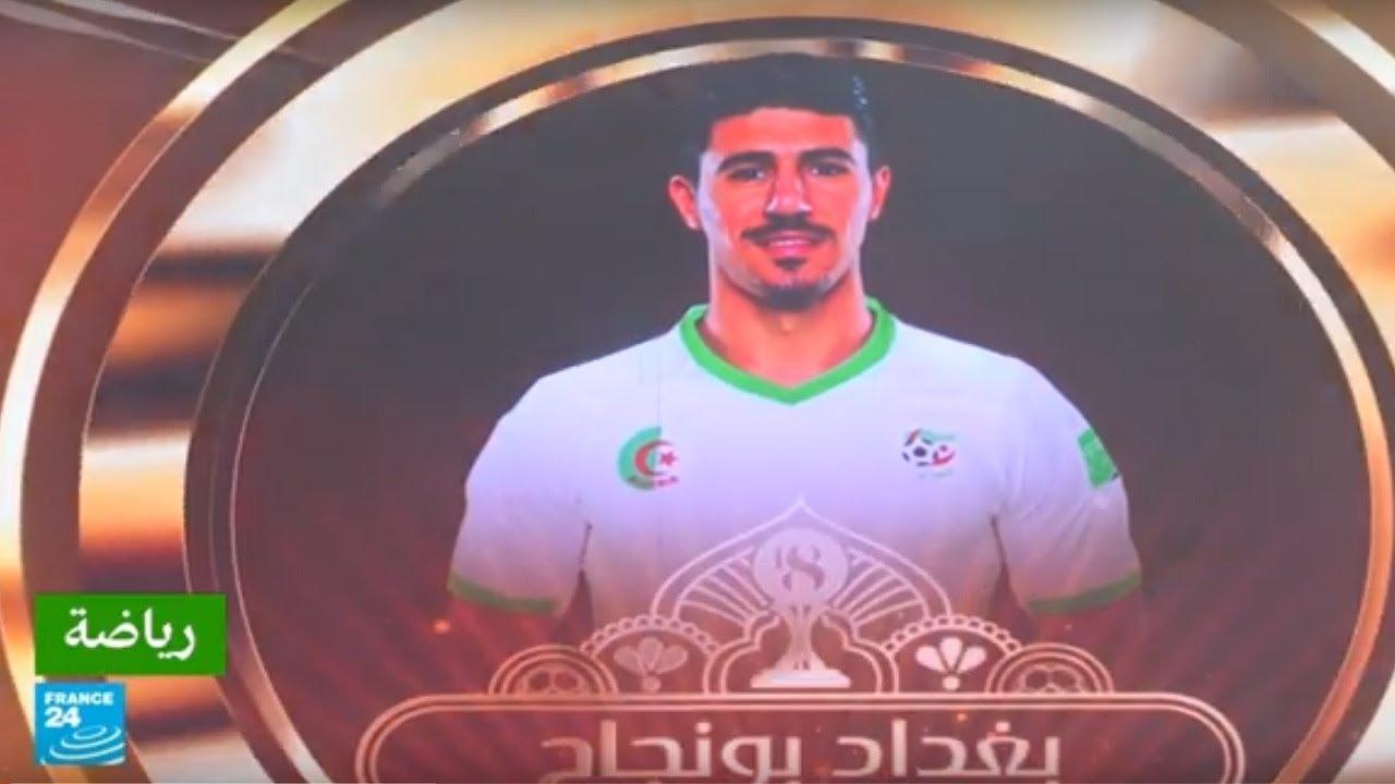 كرة القدم: بغداد بونجاح يفوز بجائزة أفضل لاعب جزائري للعام 2018