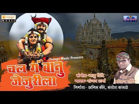 Chal Ga Banu Jejurila   Marathi Bhakti Geet   Khandoba Song - Orange Music
