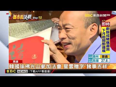 韓國瑜佛光山參加法會 星雲贈字「諸事吉祥」