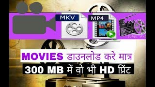 Download best quality movies at just 300 mb || best print less data movies|| TechInfo || Tech Info