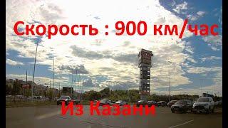 Из Казани в Йошкар-Олу за 10 минут