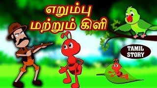 எறும்பு மற்றும் கிளி - Bedtime Stories for Kids | Fairy Tales in Tamil | Tamil Stories | Koo Koo TV