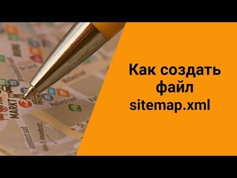 Создание Sitemap Xml C помощью генератор Sitemap и вручную