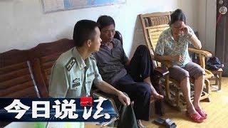《今日说法》 20171111 边城追捕(上) | CCTV