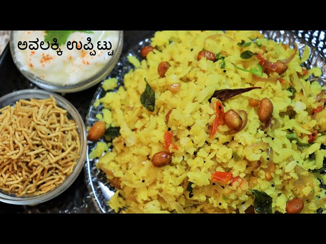 ಅವಲಕ್ಕಿ ಉಪ್ಪಿಟ್ಟು / Aloo Poha / Healthy & quick breakfast recipe