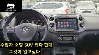 수입차 SUV 최다 판매/뉴 티구안/ 무사고 중고차