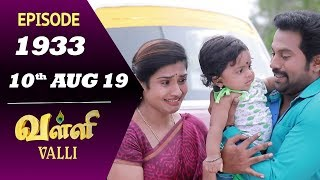 VALLI Serial | Episode 1933 | 10th Aug 2019 | Vidhya | RajKumar | Ajai Kapoor | Saregama TVShows