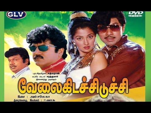 Velall Kidaichudhuchu Tamil Super Hit Action film Sathyaraj,Gouthami,Goundamani  Mega Hit Movie HD