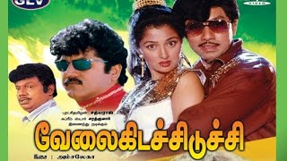 Velall Kidaichudhuchu Tamil Super Hit Action film|Sathyaraj,Gouthami,Goundamani| Mega Hit Movie HD