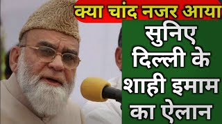Eid Ul Fitr 2018 Moon News By Delhi Shahi Imam | दिल्ली के शाही इमाम ने ईद के ताल्लुक से किया ऐलान