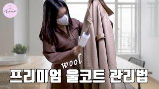 울코트 세탁 다림질 보풀 관리법 + 브랜드 추천까지! …