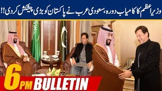 News Bulletin  600pm  15 Dec 2019  24 News Hd