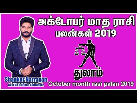 October Month Rasi Palan 2019 thulam   துலாம் அக்டோபர் மாத ராசி பலன் 2019   October month prediction