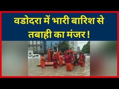 वडोदरा में भारी बारिश कई ट्रेनें कैंसिल, एयरपोर्ट बंद, CM ने बुलाई आपात बैठक,  Vadodara Rains 2019