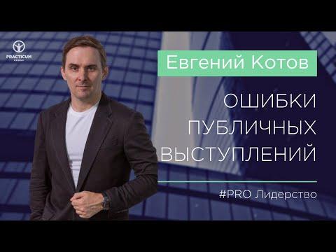 Евгений Котов. Как избежать ошибок при публичном выступлении