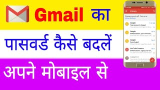 How to change gmail password | apne gmail ka password kaise ...