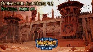 War 3 Основание Даротара ч.2 прохождение. Восход тьмы [#1]
