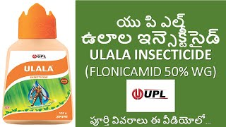 UPL ULALA | FLONICAMID 50 % WG | FULL DETAILS IN TELUGU | FUTURE TECH AGRICULTURE