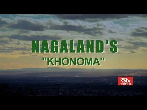 "RSTV Documentary - Nagaland's ""Khonoma"""