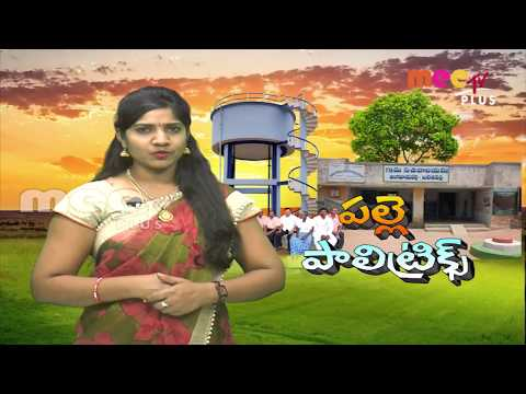 Palle Politricks Episode 2 ll Spcial Focus on Neredigunta & Gomaram Villages (MEDAK Dist)
