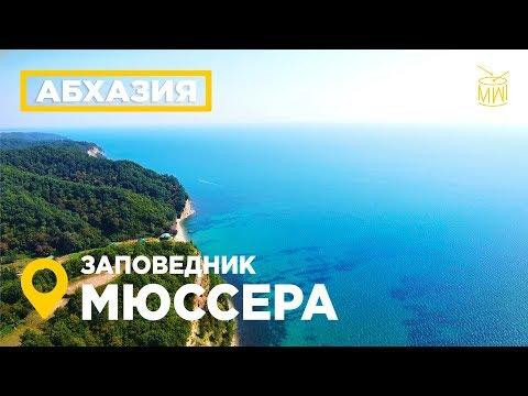 Мюссера Аэросъемка Абхазия 2018 Мысра санаторий КГБ, дача Сталина вид сверху  #дикийДИКИЙюГ #mw_i
