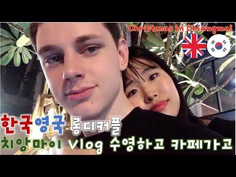 [국제커플/Vlog] 영국 롱디 치앙마이에서 수영하고 카페가고 브이로그 | 영국 가족들 같이 만나요! ❤‿❤๑