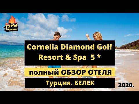 Cornelia Diamond Golf Resort & Spa, отель Корнелия Даймонд Белек Турция 2020