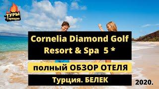 Cornelia Diamond Golf Resort Spa Belek Турция Белек 2020 обзор отеля Корнелия Даймонд