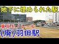 【東京モノレール整備場駅】空港の地下に廃駅が埋まっているらしい【1902特番17】天…