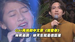 Gail再挑戰中文歌《我愛你》 林宥嘉讚:妳天生就是個巨星 |聲林之王 Jungle Voice