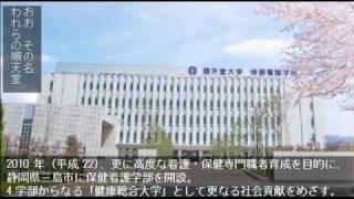 勝手に名曲アルバム 今回は御茶ノ水にある順天堂大学です。 箱根駅伝の...