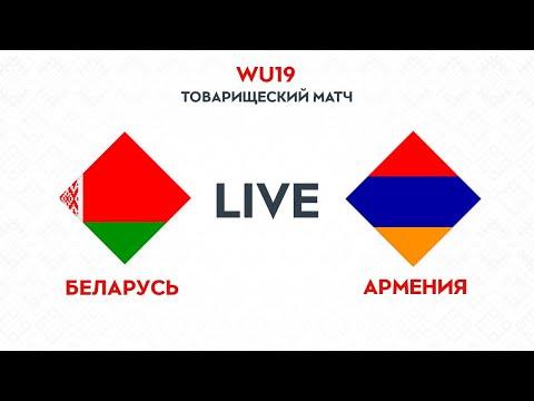 Женский футбол. WU-19. Беларусь – Армения | Belarus WU-19 — Armenia WU-19