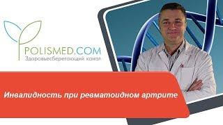 Инвалидность при ревматоидном артрите. РА при беременности и после родов