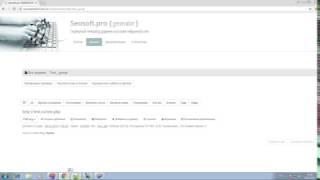 Создание сайта генератором seosoft.pro