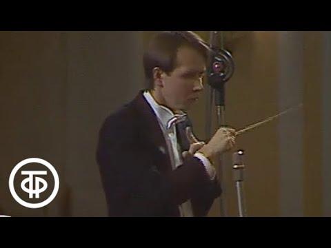 Концерт Российского национального симфонического оркестра п/у М.Плетнева (1990)
