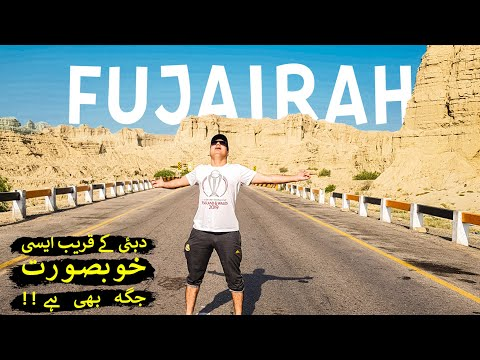 Fujairah UAE Travel Vlog | Dubai to Fujairah Road Trip in Urdu/Hindi