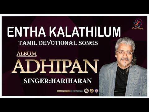 ENTHA KALATHILUM, ADHIPAN (TAMIL), HARIHARAN, SHYAM, JINO KUNNUMPURATH, ZION CLASSICS