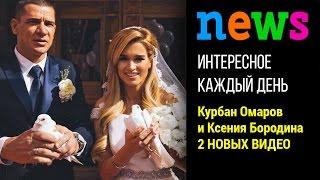 Ксения Бородина и Курбан Омаров - 2 новых видео