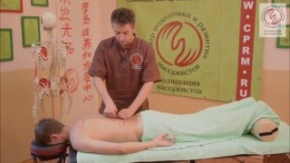 Точечный массаж 2 урок