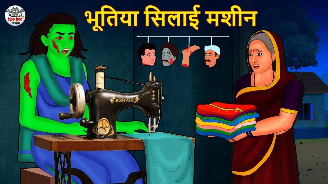 चुड़ैल की सिलाई मशीन | Stories in Hindi | Hindi Horror Stories | Hindi Kahaniya | Hindi Story