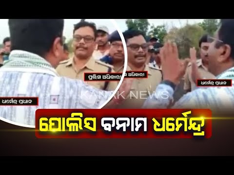 Heated Argument Between Dharmendra Pradhan & Police Caught In Camera