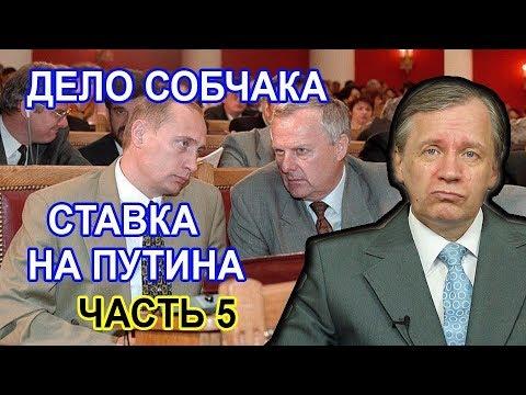 Путин сливал Собчака?