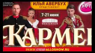 """Ледовое шоу """"Кармен"""""""