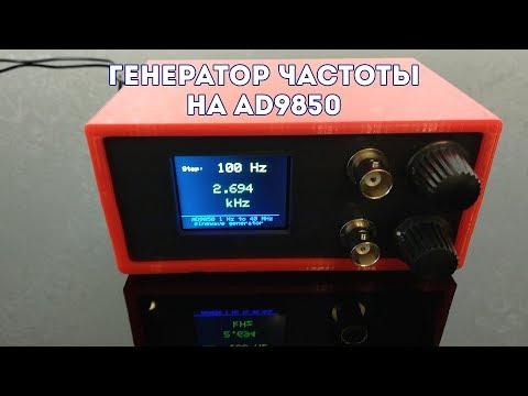 Самодельный генератор частоты на AD9850.